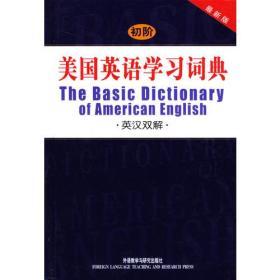 初阶美国英语学习词典  英汉双解 最新版