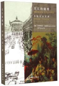 交互的镜像:中国与法兰西
