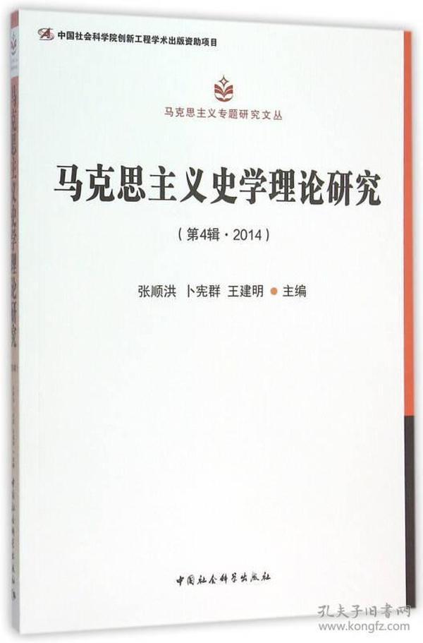马克思主义史学理论研究.第4辑,2014
