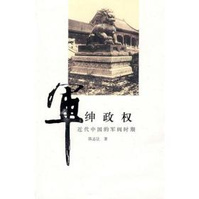 军绅政权:近代中国的军阀时期