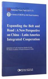 """国家智库报告 """"一带一路""""合作空间拓展:中拉整体合作新视角"""