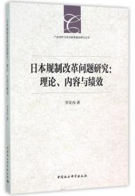 【正版】日本规制改革问题研究:理论、内容与绩效 李宏舟著