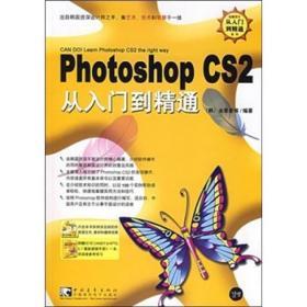 Photoshop CS2从入门到精通(附CD-ROM光盘一张+《EYE CANDY&KPT5.6.7**滤镜手册》一本)