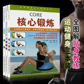 【正版新书】核心锻炼+力量锻炼+瑜伽 运动健康完全图解系列