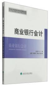 北京电子科技职业学院经济管理专业群人才培养综合改革项目丛书:商业银行会计