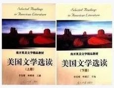 美国文学选读(上下册)李宜燮、常耀信 2本
