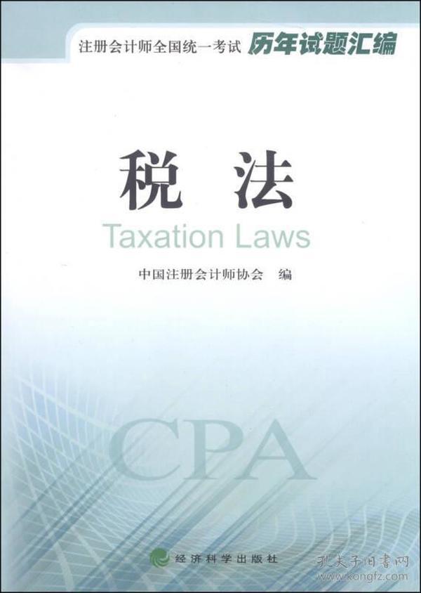 正版】税法(历年试题汇编)--2015年度注册会计师全国统一考试