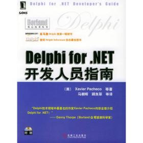 现货-Delphi for.NET开发人员指南(附CD-ROM光盘一张)——Borland核心技术丛书