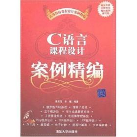 C语言课程设计案例精编9787302166863 姜灵芝 清华大学出版社