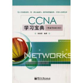CCNA学习宝典(考试号640-802)