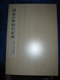 汉泰山都尉孔宙碑(旧拓新装,二十七面、一巨册)