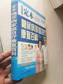 定本糖尿病家庭自疗康复百科
