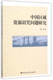 中国区域资源诅咒问题研究