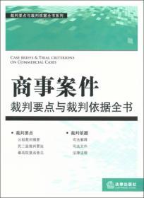 裁判要点与载判依据全书系列:商事案件裁判要点与裁判依据全书