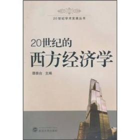 20世纪学术发展丛书:20世纪的西方经济学武汉大学谭崇台 编9787307078345