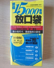 终极15000单词放口袋(口袋版)