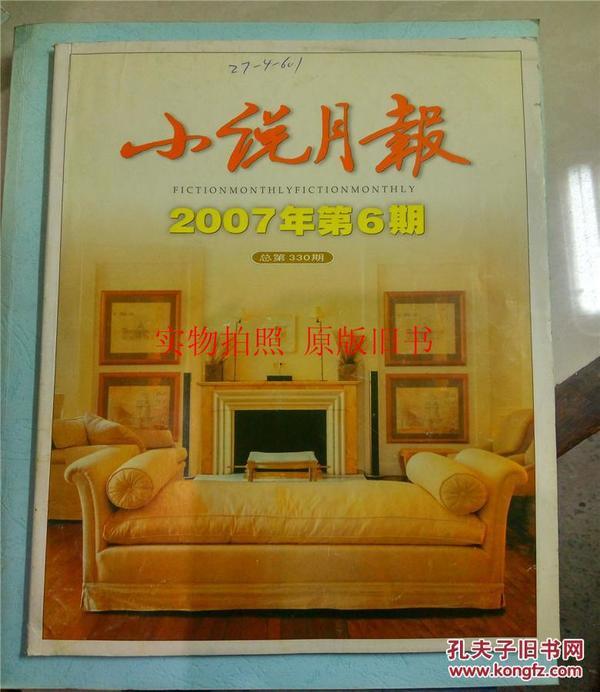 小說月報2007年第6期《月色撩人》.