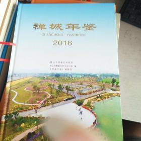 禅城年鉴2016