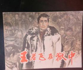 王若飞在狱中  连环画