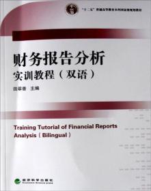财务报告分析实训教程(双语)