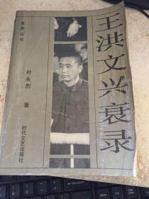 王洪文兴衰录1989年一版一印