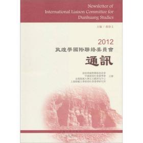 新書--2012敦煌學國際聯絡委員會通訊