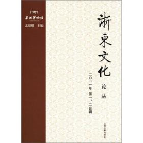浙东文化论丛(2011年第1、2合辑)