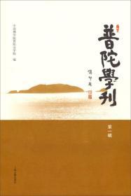 新書--普陀學刊.第一輯