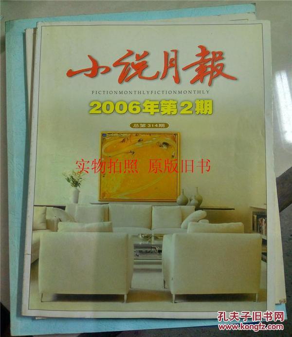 小說月報2006年第2期《一路飆升》.