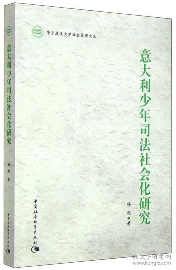 意大利少年司法社会化研究 专著 杨旭著 yi da li shao nian si fa she hui hua yan jiu