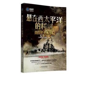 悬在西太平洋的利剑:美国第七舰队/大舰队丛书