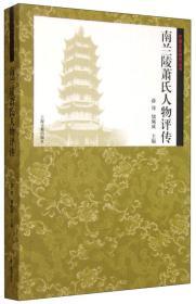 南兰陵萧氏人物评传