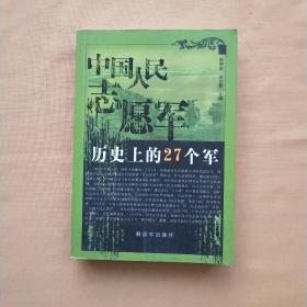 中国人民志愿军历史上的27个军