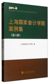 上海国家会计学院案例集(第六辑)