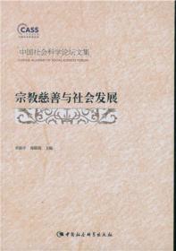 宗教慈善与社会发展(中国社会科学论坛文集)