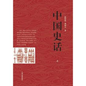 中国史话(全二册)