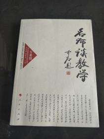 名师谈教学 专业篇(J)—高校名师与教师职业发展丛书(第一辑)