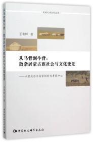 从马背到牛背:散杂居蒙古族社会与文化变迁:以重庆彭水向家坝村为考察中心