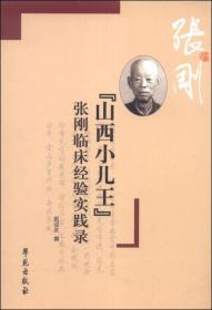 正版 '山西小儿王'张刚临床经验实践录 赵迎庆 学苑出版社