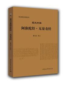 梵汉对勘阿弥陀经·无量寿经/梵汉佛经对勘丛书