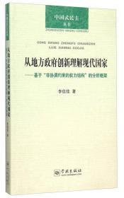 """从地方政府创新理解现代国家 基于""""非协调约束的权力结构""""的分析框架"""