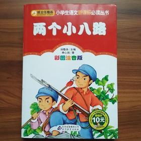 两个小八路(彩图注音版)/小学生语文新课标必读丛书