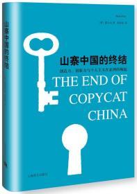 山寨中国的终结:创造力、创新力与个人主义在亚洲的崛起