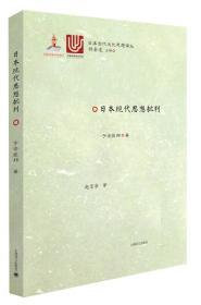 日本现代思想批判/日本当代文化思想译丛
