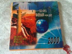 二十一世纪珍藏金牌年历
