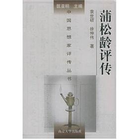 蒲松龄评传 袁世硕 南京大学出版社