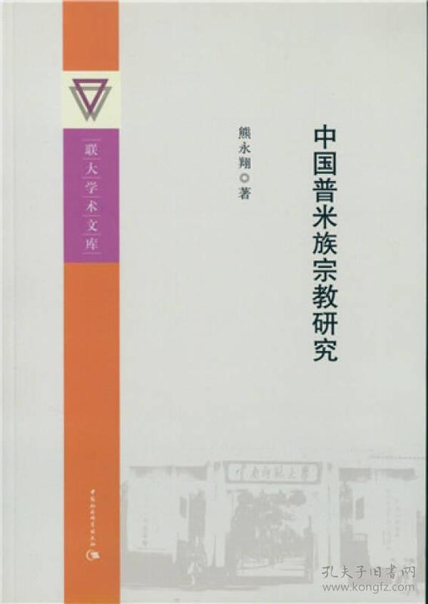 中国普米族宗教研究