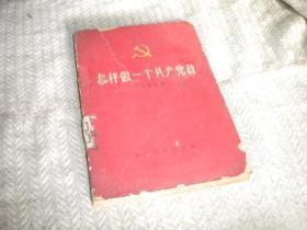 怎样做一个共产党员