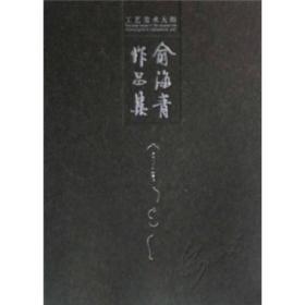 工艺美术大师俞海青作品集