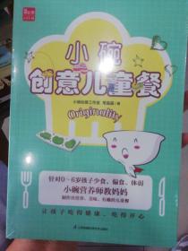 小碗创意儿童餐(凤凰生活)